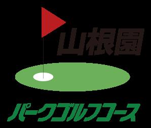 山根園パークゴルフ