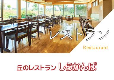 食事 丘のレストラン しらかんば