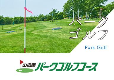 パークゴルフ 山根園パークゴルフ